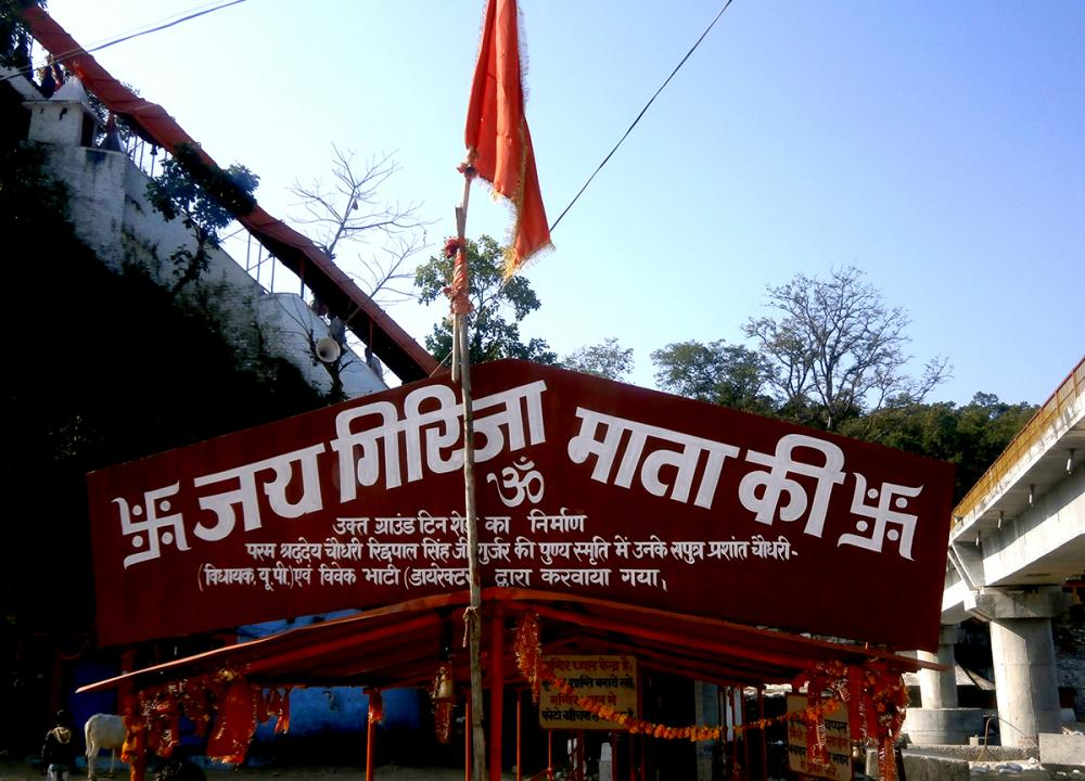 Garjiya Temple
